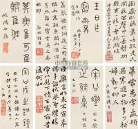 书法册页 册页 水墨纸本 -  - 中国书画 - 2010秋季艺术品拍卖会 -中国收藏网
