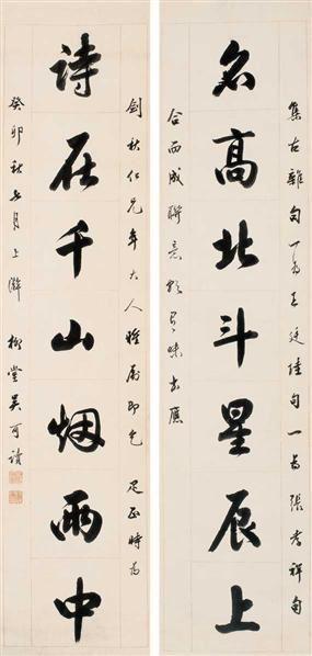 吴可读 七言行书联 -  - 中国书画(二) - 2007季春第57期拍卖会 -收藏网