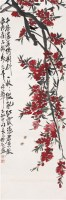 齐良已 桃花 - 齐良已 - 中国书画 - 四季拍卖会(第56期) -收藏网