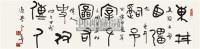 书法 镜片 水墨纸本 - 言恭达 - 中国书画(一) - 2011年夏季拍卖会 -收藏网