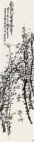 秋藤幻出古梅华 立轴 水墨纸本 - 116056 - 中国书画 - 2011秋季艺术品拍卖会 -收藏网