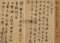 高二适  信札 -  - 小品与扇画专场 - 2011年春季艺术品拍卖会 -中国收藏网