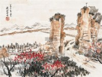 山水 镜心 设色纸本 -  - 中国近现代书画 - 2011秋季拍卖会 -收藏网