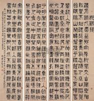 篆书 四屏 纸本水墨 - 丁敬 - 中国书画 - 2005年春季拍卖会 -收藏网