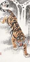 猛虎 镜心 设色纸本 - 130491 - 中国书画 - 北京康泰首届艺术品拍卖会 -收藏网