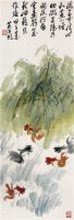 范昌乾 金鱼 -  - 书画、瓷器、玉器等综合拍卖会 - 2007年第123期迎春拍卖会 -收藏网