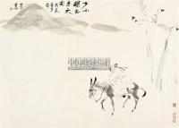 少小离家老大回 镜片 水墨纸本 - 亚明 - 中国书画(三) - 十五周年艺术品拍卖会 -收藏网
