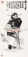 镇宅兴宝 设色纸本 - 16755 - 中国书画(二) - 2011年金秋精品书画拍卖会 -收藏网