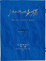 江山如此多娇 -  - 古籍善本专场 - 2011春季拍卖会 -中国收藏网