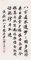 书法 立轴 纸本 - 6929 - 名家书画作品专场(一) - 2011春季艺术品拍卖会 -收藏网