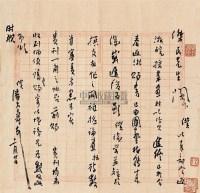 潘天寿 书札 -  - 中国书画 - 第53期精品拍卖会 -收藏网