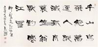 书法 横幅 纸本 - 38062 - 中国书画 - 2012迎春艺术品拍卖会 -收藏网