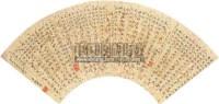 书法扇面 纸本水墨 - 陆润庠 - 中国书画 - 2011春季艺术品拍卖会 -收藏网