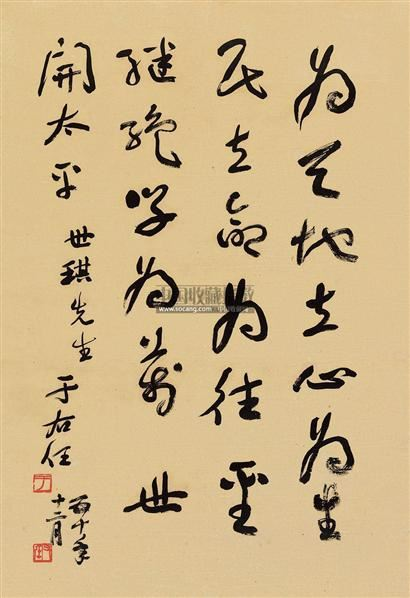 书法 镜片 纸本-于右任-中国书画(二)61沧海一粟渡