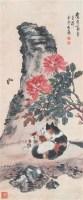 金梦石 猫蝶 立轴 设色纸本 - 金梦石 - 中国书画 - 2006首届艺术品拍卖会 -收藏网