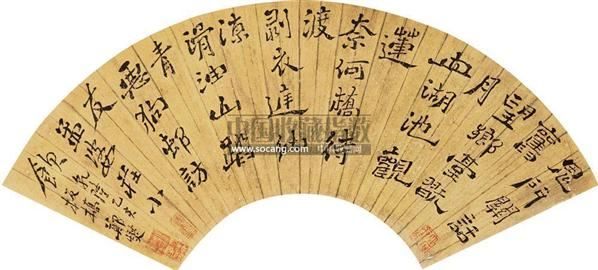 行书 扇面 水墨金笺 - 116478 - 中国书画(一) - 2011春季拍卖会 -收藏网