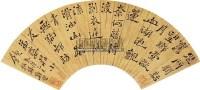 行书 扇面 水墨金笺 - 116478 - 中国书画(一) - 2011春季拍卖会 -中国收藏网