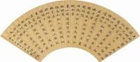 楷书 扇面册页 泥金纸本 - 5941 - 名家翰墨专场 - 2008首届秋季大型古玩书画拍卖会 -收藏网