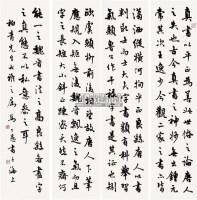 书法 四条屏 纸本 - 7380 - 中国书画(一) - 2011春季艺术品拍卖会 -收藏网