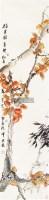 """硕果图 设色纸本 -  - 中国书画专场 - 2011""""美洲俱乐部""""艺术品专场拍卖会 -中国收藏网"""