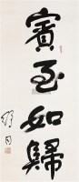 行书 立轴 纸本设色 -  - 中国书画 - 2005年春季拍卖会 -收藏网