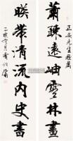 书法对联 镜片 - 9813 - 中国书画 - 2011年首屇艺术品拍卖会 -收藏网