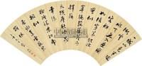 书法 扇面 水墨笺本 -  - 中国书画(一) - 2011春季拍卖会 -中国收藏网