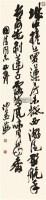 行书《莲》 立轴 水墨纸本 - 116769 - 沙孟海作品专场 - 2011年春季艺术品拍卖会 -收藏网