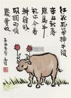庆丰收 镜片 设色纸本 - 丰子恺 - 中国书画 - 2011年春季拍卖会(329期) -收藏网