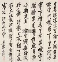 行书 挂轴四屏 水墨纸本 - 134765 - 中国书画 - 中国书画及艺术品拍卖会 -中国收藏网