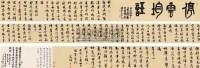行书自书诗卷 手卷 水墨纸本 - 1305 - 名人墨迹暨古代书画 - 2011年春季艺术品拍卖会 -收藏网