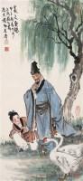 羲之爱鹅 立轴 设色纸本 - 140586 - 中国名家书画(一) - 2005年夏季艺术品拍卖会 -收藏网