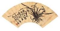 李方膺 兰花扇面 镜心 - 李方膺 - 中国书画(二) - 2007秋季拍卖会 -中国收藏网