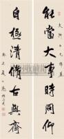 高振霄 行书七言对 -  - 字画精品 - 2010年迎春艺术品拍卖会 -收藏网
