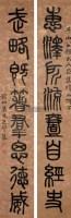 篆书对联 立轴 纸本 - 4929 - 中国书画 - 2011年秋季大型艺术品拍卖会 -收藏网