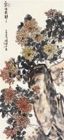 菊石图 立轴 设色纸本 - 诸乐三 - 中国书画艺术品专场 - 2011年秋季艺术品拍卖会 -收藏网