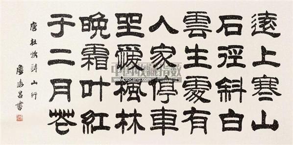 书法 镜片 水墨纸本 - 130531 - 中国书画(二) - 2011春季中国书画拍卖会 -收藏网