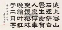 书法 镜片 水墨纸本 - 侯德昌 - 中国书画(二) - 2011春季中国书画拍卖会 -收藏网