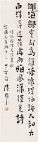 陈树人 书法 - 陈树人 - 中国书画 - 四季拍卖会(第56期) -收藏网