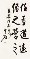 书法 立轴 纸本 - 116115 - 中国书画三 - 2011首届大型书画精品拍卖会 -收藏网