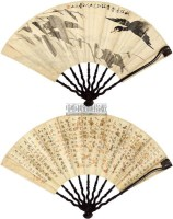 书画成扇 -  - 中国书画 - 2011年春季拍卖会 -收藏网