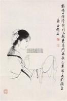 绣女 镜心 水墨纸本 - 赵蕴玉 - 中国书画(二) - 2006年秋季艺术品拍卖会 -收藏网