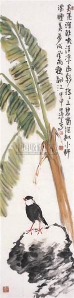 田 源     花 鸟 -  - 中国书画 - 2009年浙江中财中国书画春季拍卖会 -收藏网