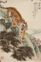 慕凌飞(1913—1997)虎 - 129455 - 雅纸藏中国现当代书画 - 2007首届秋季艺术品拍卖会 -收藏网