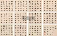 隶书 (十二开) -  - 中国书画(一) - 2007仲夏拍卖会(NO.58) -收藏网