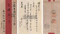 鲁迅 信 - 鲁迅 - 中国书画专场(一) - 2007迎春大型拍卖会 -收藏网