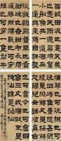 隶书 镜心 水墨纸本 - 吴廷康 - 古今名家书法 - 2008春季拍卖会 -收藏网