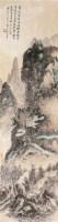 山水 立轴 纸本 - 116142 - 中国书画(一) - 庆二周年秋季拍卖会 -收藏网