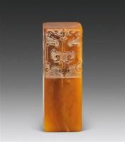 田黄石章料 -  - 中国玉器杂项专场 - 2011首届秋季拍卖会 -收藏网