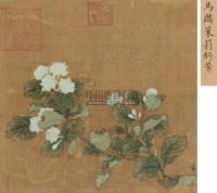 茉莉舒芳图 - 马麟 - 中国古代书画夜场 - 5周年春季拍卖会 -收藏网